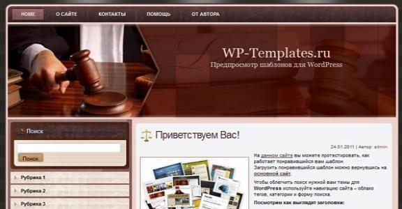 Шаблон Wordpress - Law