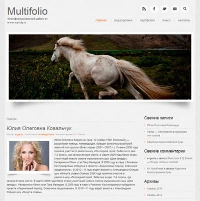 Шаблон WordPress - Multifolio