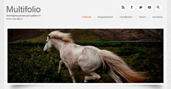 Шаблон Wordpress - Multifolio