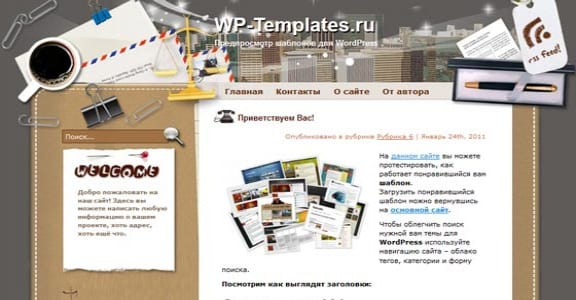 Шаблон Wordpress - On Principles