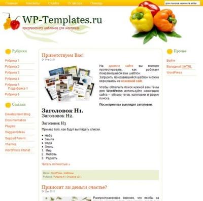Шаблон WordPress - Peppers