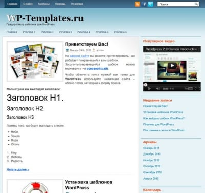 Шаблон WordPress - Simplicity
