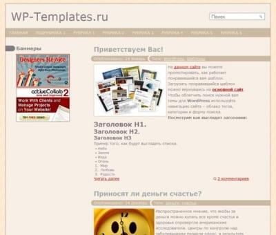 Шаблон WordPress - stripedWP