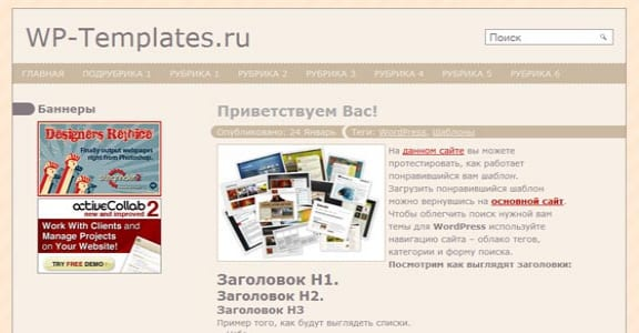 Шаблон Wordpress - stripedWP