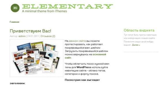 Шаблон Wordpress - Тема Elementary Green