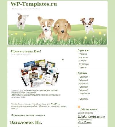 Шаблон WordPress - Тема о животных 4 в 1