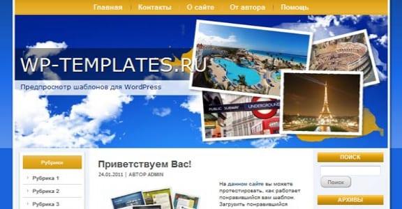 Шаблон Wordpress - Travel Blue