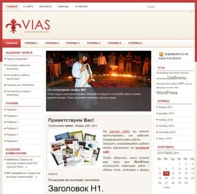Шаблон WordPress - Vias