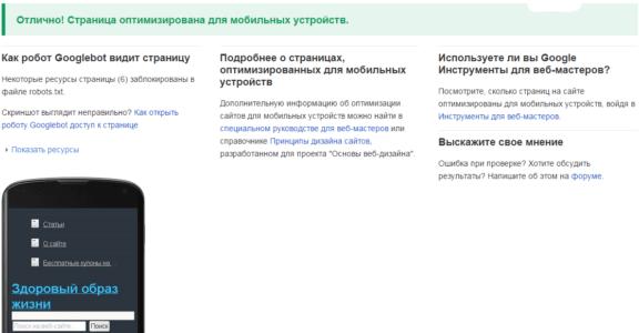 stranica-optimizirovana-dlya-mobilnykh-ustrojstv