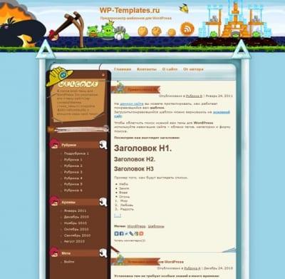 Шаблон WordPress - Angry Birds
