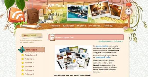 Шаблон Wordpress - Celebration