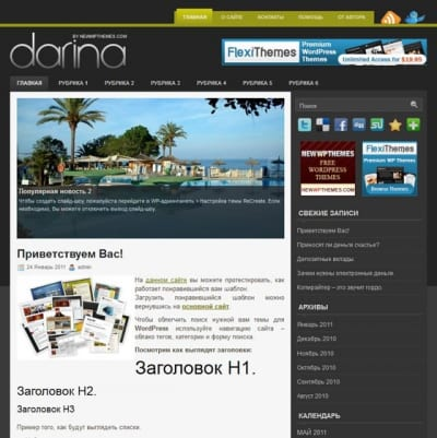 Шаблон WordPress - Darina