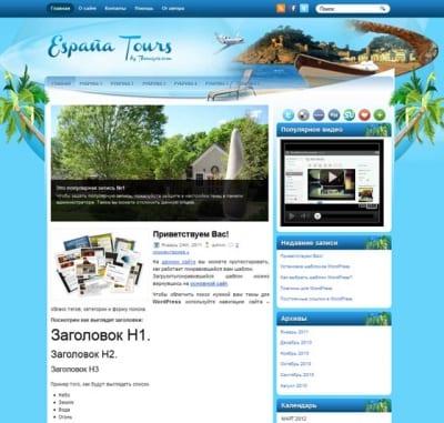 Шаблон WordPress - EspaniaTour