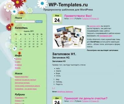 Шаблон WordPress - Flowers in Dream