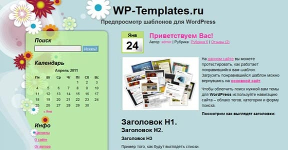 Шаблон Wordpress - Flowers in Dream