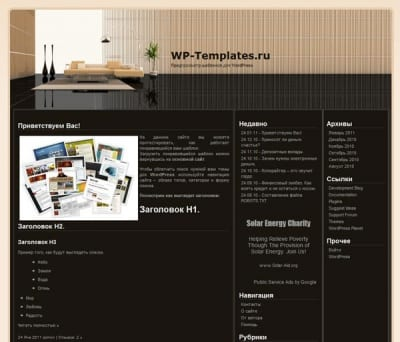 Шаблон WordPress - Futura Garden