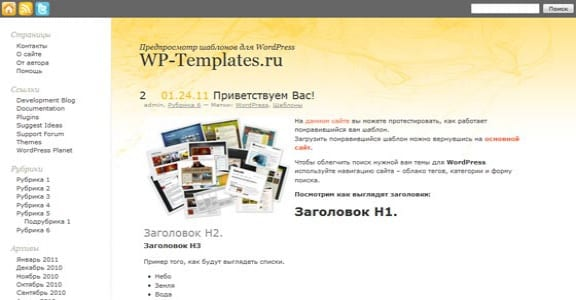 Шаблон Wordpress - Gold Pot