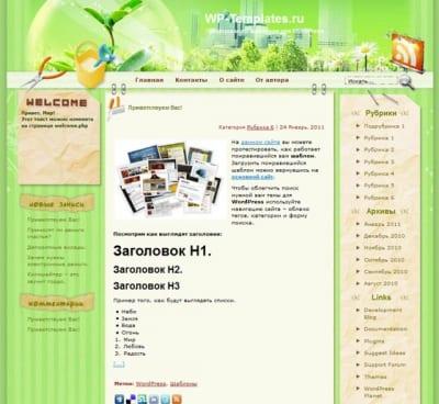 Шаблон WordPress - Healthy Lifestyle