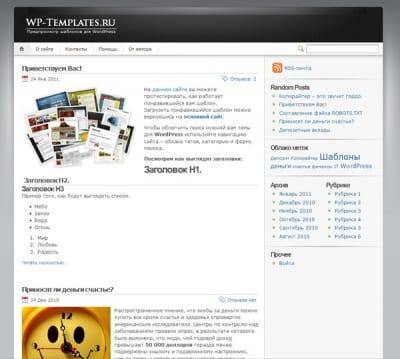 Шаблон WordPress - Inove