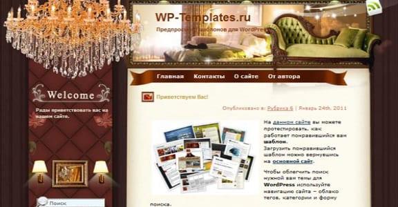Шаблон Wordpress - Late Baroque