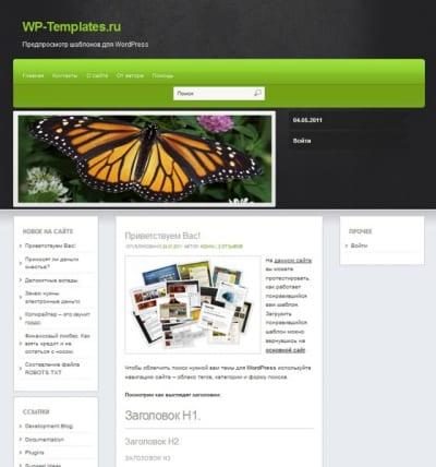 Шаблон WordPress - Martin