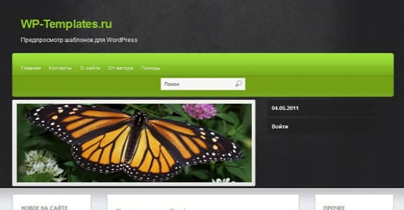 Шаблон Wordpress - Martin