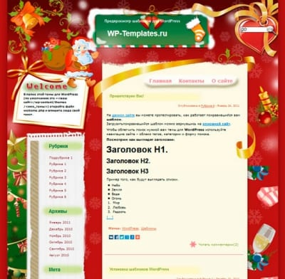 Шаблон WordPress - Merry Christmas