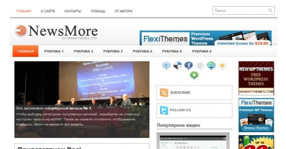 Шаблон Wordpress - NewsMore