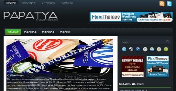 Шаблон Wordpress - Papatya
