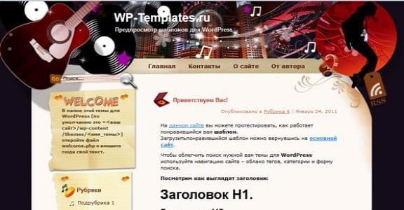 Шаблон Wordpress - Play a Gig in NYC