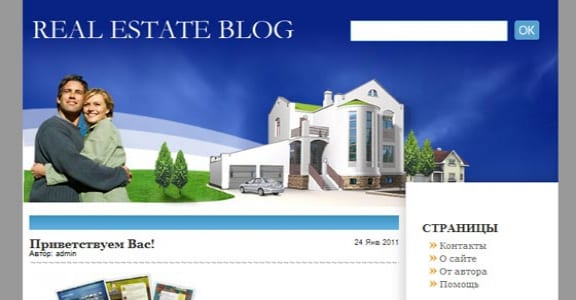 Шаблон Wordpress - Realstate