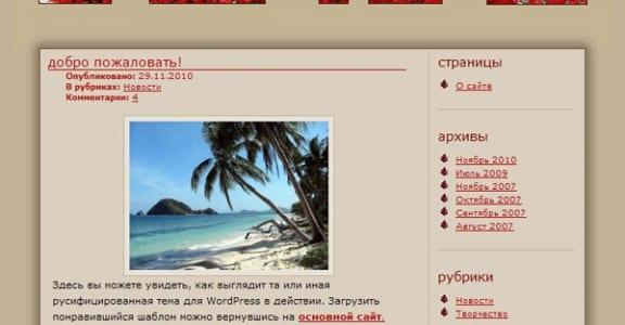 Шаблон Wordpress - Red Autumn