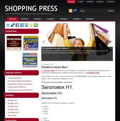 Шаблон WordPress - Shopping Press