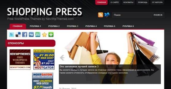Шаблон Wordpress - Shopping Press