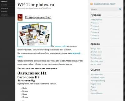 Шаблон WordPress - Simple Paper