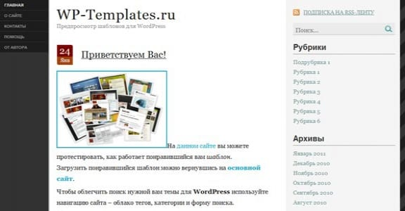 Шаблон Wordpress - Simple Paper