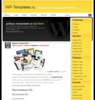 Шаблон WordPress - SleekYellow