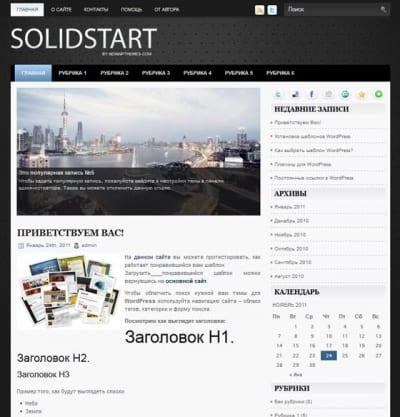 Шаблон WordPress - SolidStart