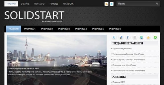 Шаблон Wordpress - SolidStart