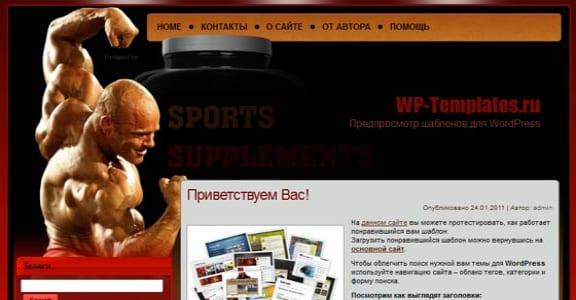 Шаблон Wordpress - Sports Supplements