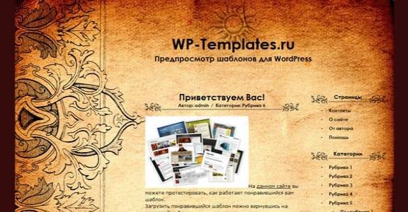 Шаблон Wordpress - Vintage Paper