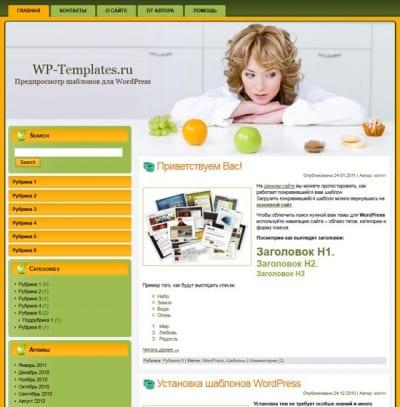 Шаблон WordPress - Will To Diet