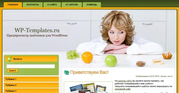 Шаблон Wordpress - Will To Diet