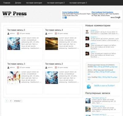Шаблон WordPress - WPpress