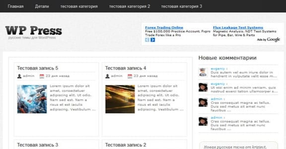 Шаблон Wordpress - WPpress