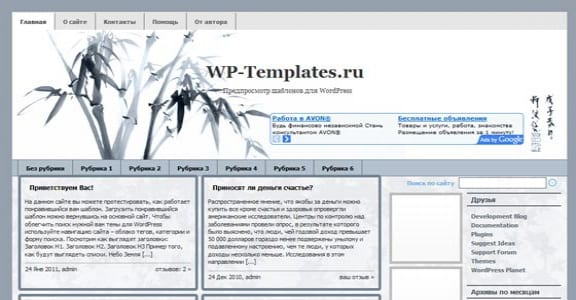 Шаблон Wordpress - Blue Zen