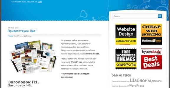 Шаблон Wordpress - BlueGrey