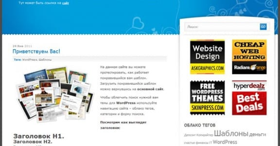 Шаблон Wordpress - BlueGrey