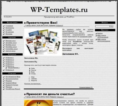 Шаблон WordPress - Daily Digest