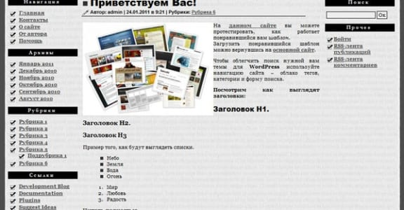 Шаблон Wordpress - Daily Digest